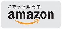 Amazon.co.jpリンク画像