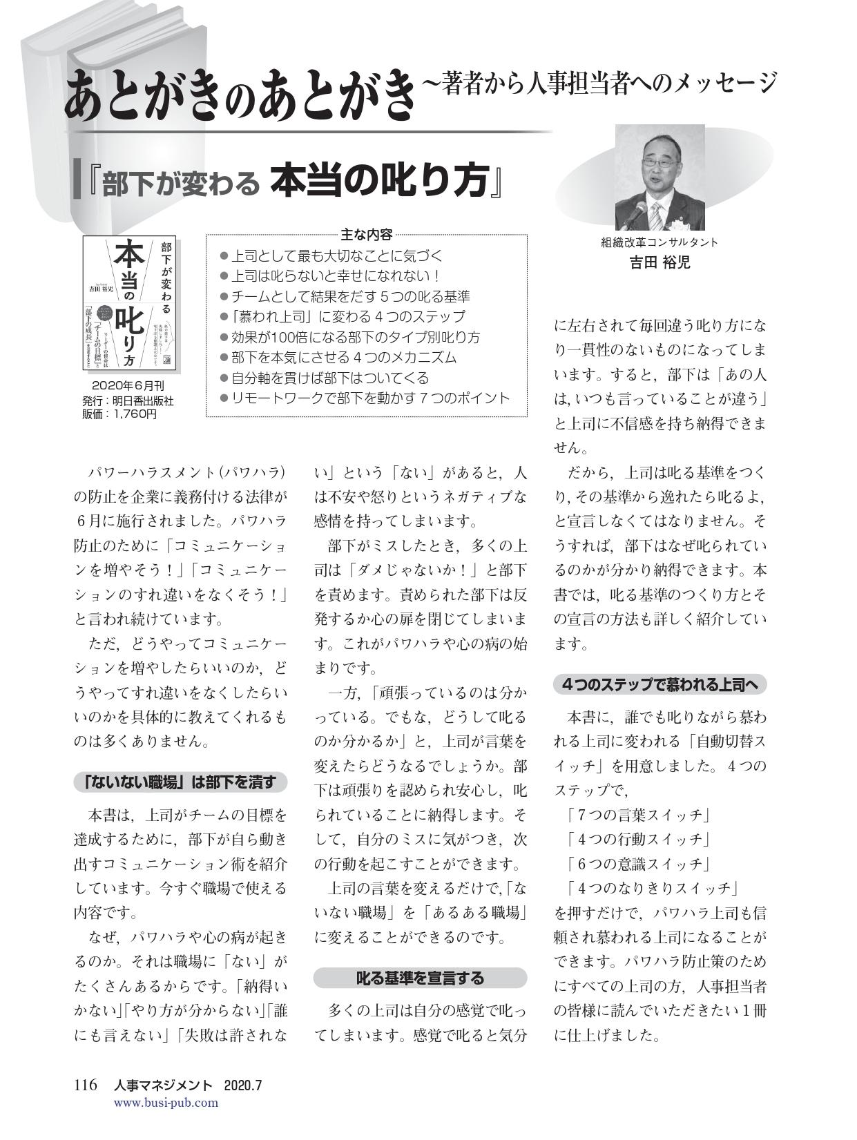 月刊人事マネジメント掲載